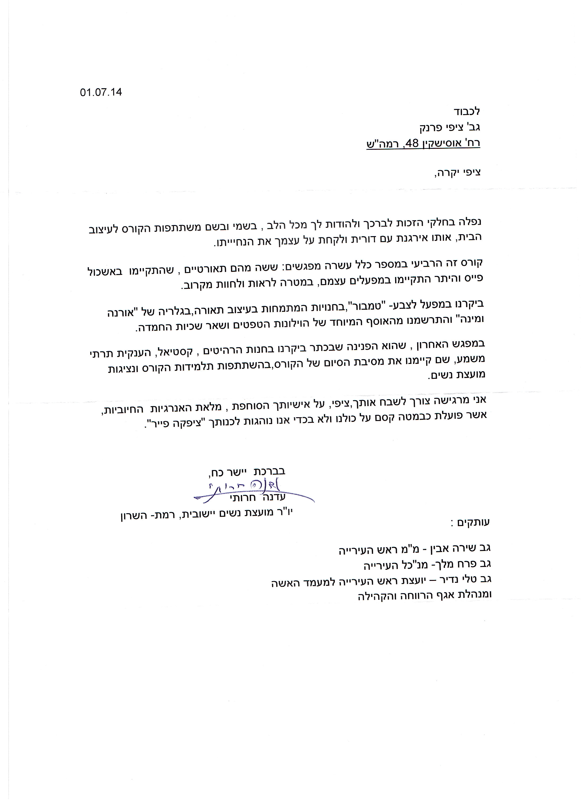 מכתב תודה לציפי - מועצת נשים4 רמת השרון