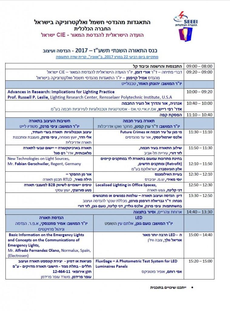 תוכנית כנס המאור 2017 15.03.2017